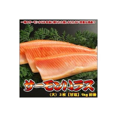 サーモン ハラス 大サイズ 2-3枚 甘塩 1kg前後 送料無料 沖縄は送料別途加算