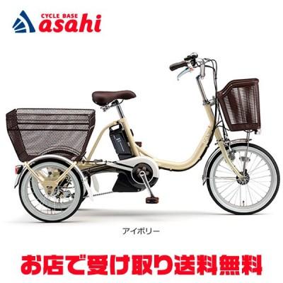 「ヤマハ」2020 PAS ワゴン(パス ワゴン)「PA16W」18/16インチ 電動自転車