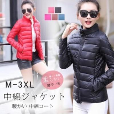秋冬 中綿ジャケット レディース 中綿コート  軽量 薄手  ショート シンプル 冬 おしゃれ 暖かい アウター