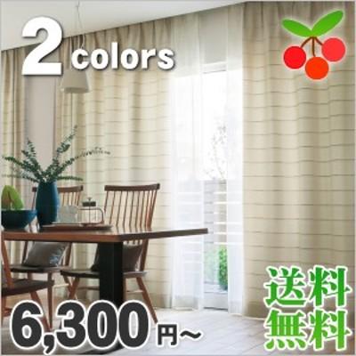 洗える トリアス AZ-8082-8083 カーテン オーダーカーテン 北欧 カフェカーテン 出窓 出窓カーテン