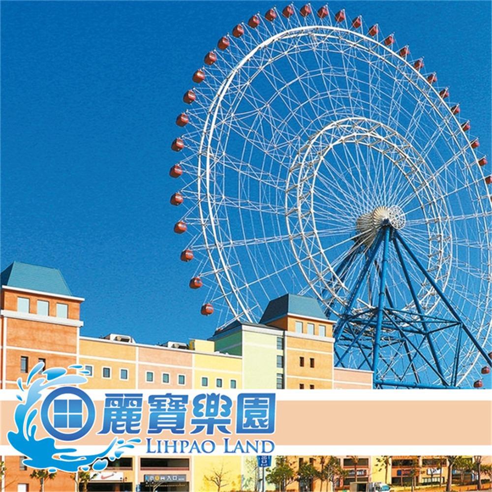 麗寶樂園+天空之夢摩天輪搭乘券(套票)