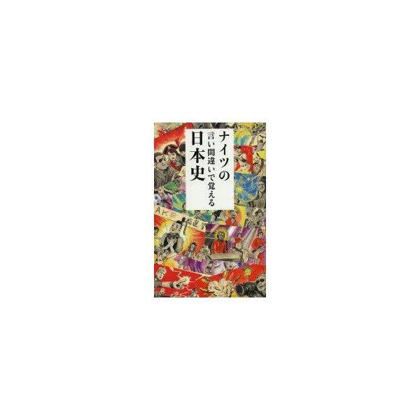 日本 史 ナイツ