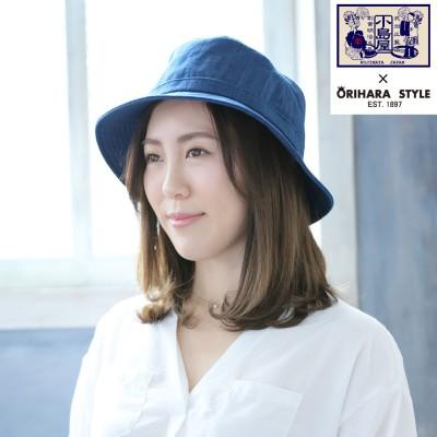 小島屋×ORIHARA STYLE(オリハラスタイル)武州正藍染/レディス藍染ハット インディゴブルー 57