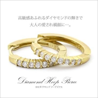 K10・ダイヤモンド 0.20ct エタニティタイプ 中折れ フープ ピアスフープ中折れピアスダイヤモンドエタニティゴールド