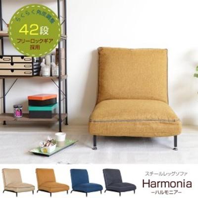 座椅子 スチールレッグソファ 42段階フリーロックリクライニング Harmonia ハルモニア 83-855/83-856/83-857/83-858-YA