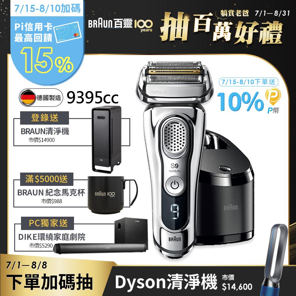 德國百靈BRAUN-9系列音波電鬍刀9395cc