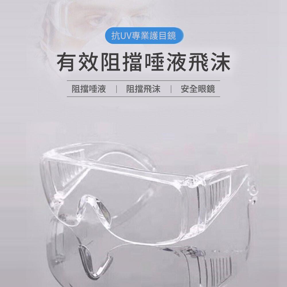 防疫護目鏡 護目眼鏡 防護眼鏡 防飛沫 防塵眼鏡 防風眼鏡