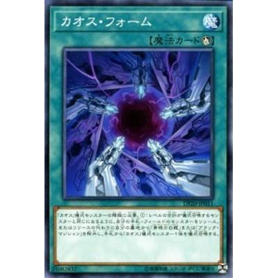 遊戯王カード カオス・フォーム ノーマル デュエリストパック レジェンドデュエリスト編3 DP20|儀式魔法