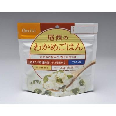 【Onisi】尾西 アルファ米 保存食 わかめごはん601SE 50食分×2セット 保存期間5年 (日本製) 代引不可
