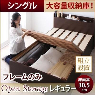 組立設置付 収納ベッド 大容量収納庫付き すのこベッド ベッドフレームのみ シングル 深さレギュラー Open Storage オープンストレージ