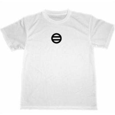 七つ割り二つ引き 七つ割り二引 家紋 ドライ Tシャツ
