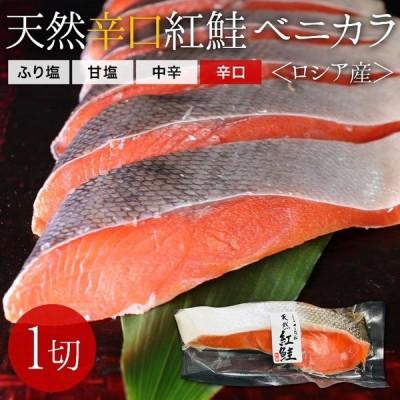 辛口の塩紅鮭【ベニカラ】1切れ