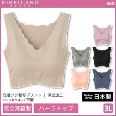 KIREILABO キレイラボ 完全無縫製 ハーフトップ 3Lサイズ 日本製 グンゼ GUNZE 通販 | 女性下着 婦人肌着 レディースインナー レディス