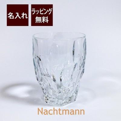 ナハトマン Nachtmann スフィア タンブラー 名入れ彫刻代込み 正規品 ラッピング無料