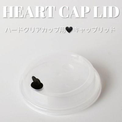 ハードクリアーカップ 用 黒ハートキャップリッド 半透明 BP タピオカ おしゃれ 1000枚