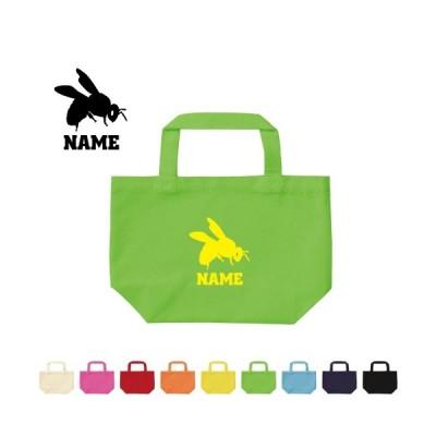 「ハチ」お名前入りトートバッグSサイズ/ランチバッグ ミニトート 手提げ鞄 昆虫