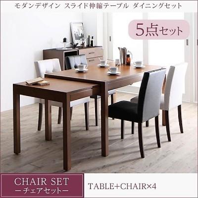 ダイニングセット 5点セット(テーブル+チェア4) W135-235 スライド伸長式 エクステンション テーブル