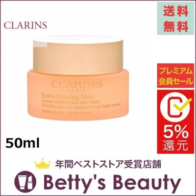 クラランス ファーミング EX ナイト クリーム SP   50ml (ナイトクリーム)