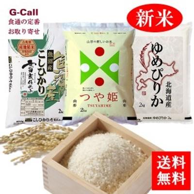 送料無料 吉兆楽 新潟 山形 北海道 ブランド米3種食べ比べセット  各2kg