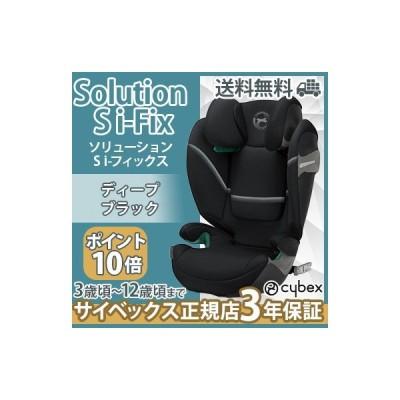 サイベックス cybex ソリューション S i-フィックス ディープブラック ジュニアシート チャイルドシート