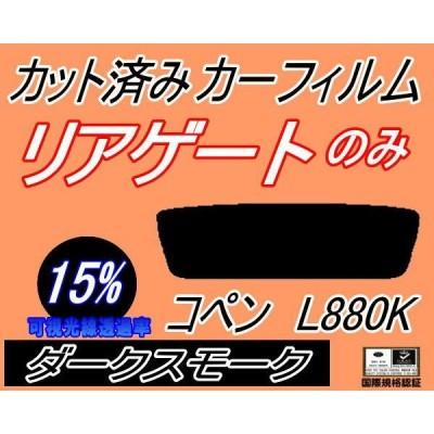 リアガラスのみ (s) コペン L880K (15%) カット済み カーフィルム ダイハツ