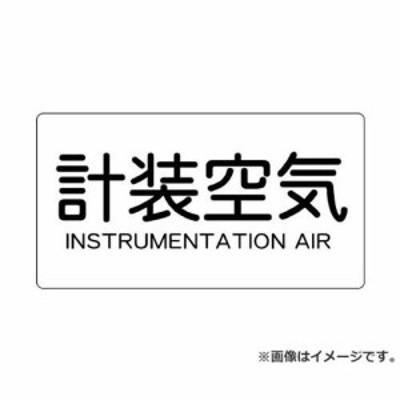 TRUSCO 配管用ステッカー 計装空気 横 大 5枚入 TPSIAYL 5枚入 [r20][s9-810]