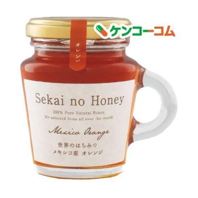 メキシコ産オレンジ蜂蜜 ( 130g )