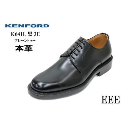 ビジネスシューズ メンズ リーガル ケンフォード KENFORD  K641L 黒3E本革 プレーントゥー シンプル 冠婚葬祭フォーマル 送料無料