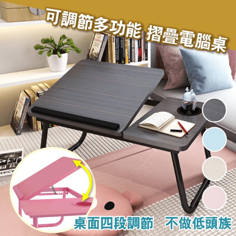 J&M四段可調節多功能摺疊電腦桌/懶人桌