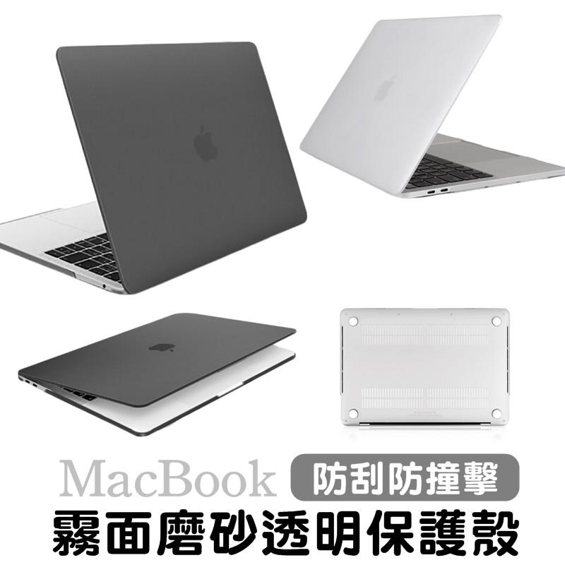 Macbook New Pro 13/15/16吋 筆電 超薄 保護殼 保護套 霧面半透明 防指紋 送鍵盤膜 防刮防摔