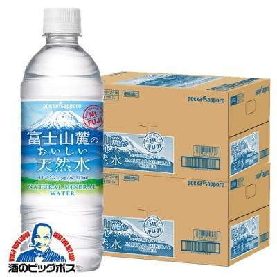 送料無料 ポッカサッポロ 富士山麓のおいしい天然水 525ml×2ケース/48本(048) 『HSH』