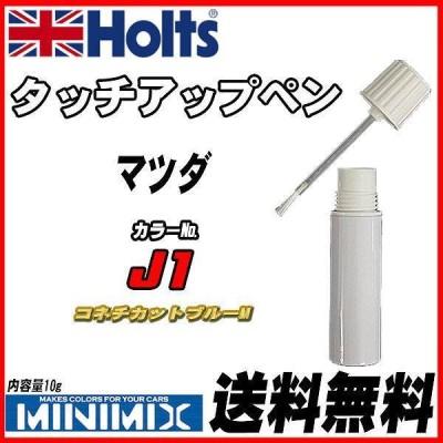 タッチアップペン マツダ J1 コネチカットブルーM Holts MINIMIX