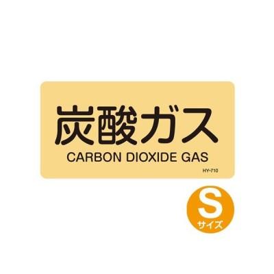 JIS配管アルミステッカー ガス関係 「炭酸ガス」 Sサイズ 10枚組 ( 表示シール アルミシール )