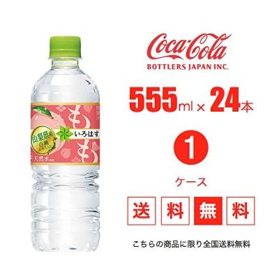 【送料無料】【代引不可】【同梱不可】Coca Cola コカコーラ い・ろ・は・す いろはす もも 555mlPET×24本入 1ケース