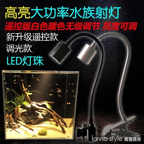 魚缸射燈led魚缸夾燈觀賞造景三湖魚缸原生缸水草缸海缸射燈 Lanna YTL