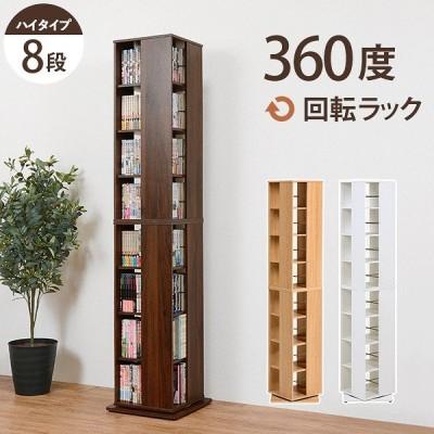 回転ラック 木製 ハイタイプ タワー型 360度回転 8段 収納 ラック コンパクト CD 本 小物 飾り 棚 省スペース おしゃれ インテリア 家具