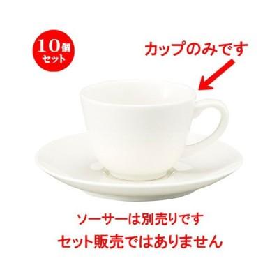 10個セット☆ コーヒー ☆ネーベ エスプレッソカップ [ L 9.1 x S 7.2 x H 5.2cm ] 【 飲食店 レストラン 洋食器 業務用 】