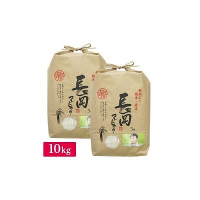 ■令和2年産 新潟県 長岡産 コシヒカリ 10kg(5kg×2袋)