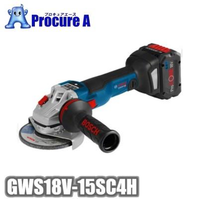 BOSCH GWS18V-15SC4H コードレスディスクグラインダー ボッシュ
