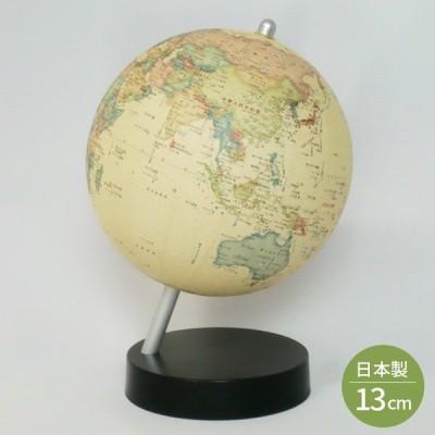 卓上型地球儀 球径13cm CTP-13 行政図 学校仕様 日本語表記 国産 日本製  送料無料 【39】