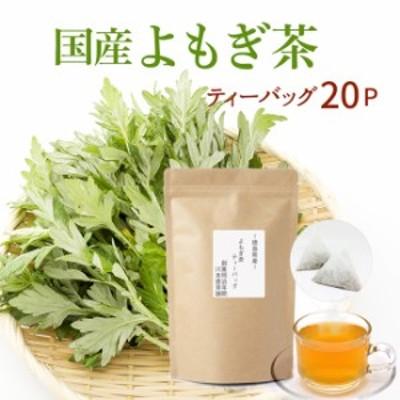 よもぎ茶 国産 ティーパック 3g×20P  大人気の国産よもぎ茶!リクエストにお応えして 待望のティーパックタイプが登場♪  徳島県産【国