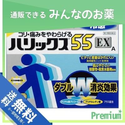 ハリックス55EX冷感A 12枚 (ハーフサイズ) 第3類医薬品