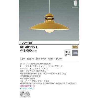 コイズミ照明  AP40115L  Koizumi ペンダントライト LED 照明器具