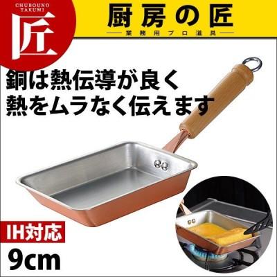 ふわっと銅のたまごやき 9cm【N】