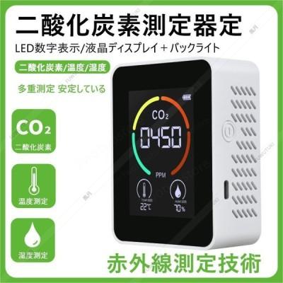 二酸化炭素濃度計 CO2センサー 二酸化炭素計測器 CO2検測 co2濃度計 空気質検知器 温度 湿度 空気品質 濃度測定 飲食店 個人店舗への設置【2021新入荷】