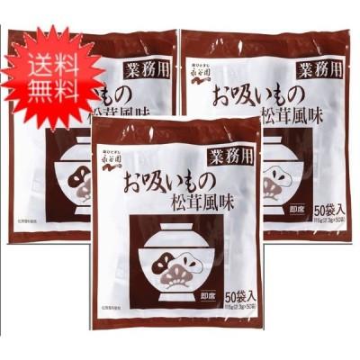 【送料無料】永谷園 業務用お吸いもの松茸風味( 2.3g×50袋入)×3個