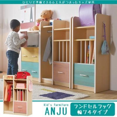 ランドセルラック ハンガーラック付き 子ども家具 日本製 完成品