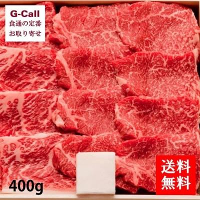 送料無料 松阪牛 モモ焼肉用 400g A4等級以上 牛肉 もも