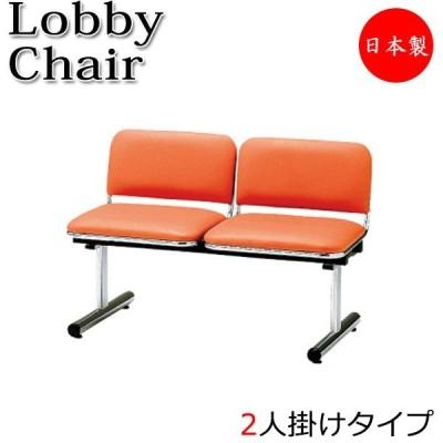 ロビーチェア 2人掛 2人用 長椅子 ベンチ 待合イス 椅子 背付 スチール脚 布張り ビニールレザー張り FU-0201
