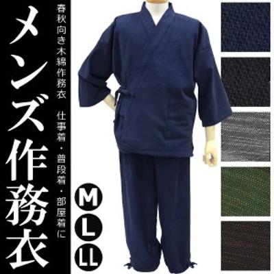 作務衣【メンズ 春秋向け さむえ 15171】メンズ 紳士 男性